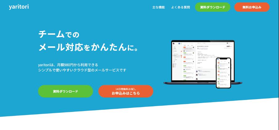 出典:yaritori公式サイト